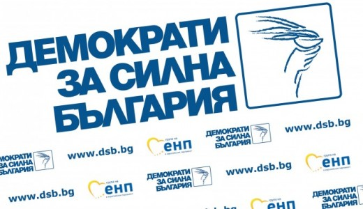 dsb-logo-new